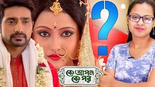 Param Ki Dhora Debe Tar Mayer Kache? | Ke Apon Ke Por | Star Jalsha | Chirkut Infinity