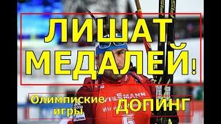 Сборную России лишают победы в Сочи ШОК Нас больше не допустят на олимпийские игры