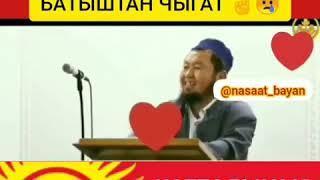 СРОЧНО коргула кыргыз бир тууганым кыяматта ким жаман болсо