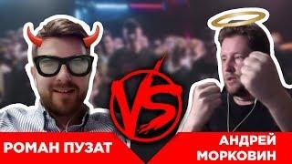 РОМАН ПУЗАТ VERSUS АНДРЕЙ МОРКОВИН