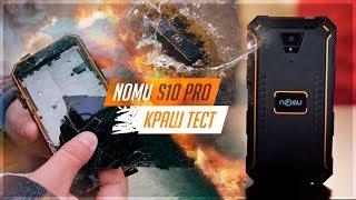 Смартфон-мечта маньяка! Nomu s10 Pro. Страшные испытания.