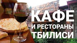 видео Рестораны и кафе