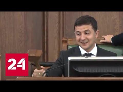 Игра с молоточком: Зеленский в сейме Латвии позабавил депутатов - Россия 24