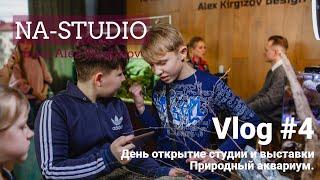 VLOG - день открытия студии и выставки Природный аквариум / NA-STUDIO BOBRUISK