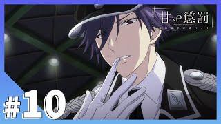 【公式】episode10「慈愛」【甘い懲罰~私は看守専用ペット】