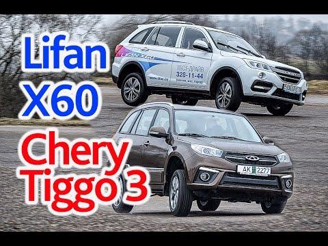 Lifan X60 против Chery Tiggo 3