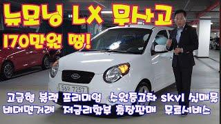 뉴모닝 LX  고급형 블랙프리미엄 무사고 금연차량 수원…