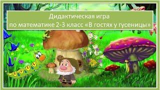 Дидактическая игра по математике 2-3 класс «В гостях у гусеницы»