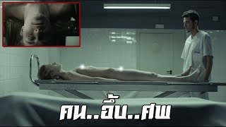 Download Video คน..อึ้บ..ศพ - The Corpse Of Anna Fritz (สปอยล์) MP3 3GP MP4