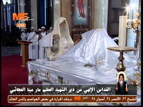 القداس الإلهى للقمص رافائيل اَفا مينا