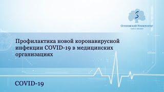 Профилактика новой коронавирусной инфекции COVID 19 в медицинских организациях