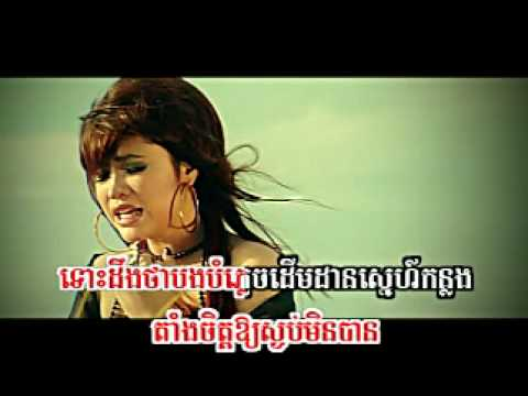 Srolanh Bong Mdech Chir Jab Mless - Sok Pisey