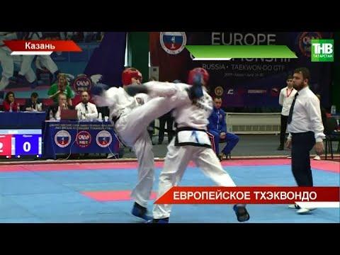Во дворце единоборств стартовал чемпионат и первенство Европы по тхэквондо | ТНВ