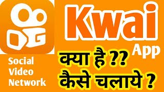 How to use kwai app in hindi | How to make video in kwai App kaise use kare |