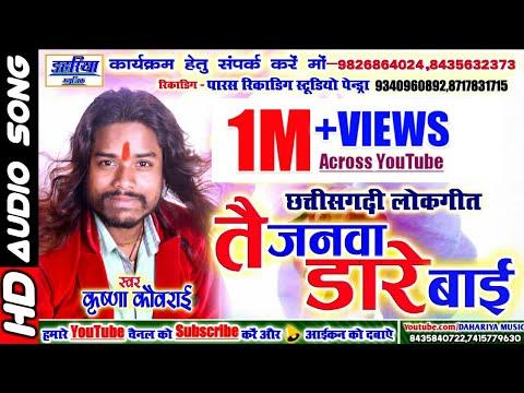 Chhattisgarhi Lokgeet-Tain Janva Dare Bai-Krishna Kavraai_Cg Hit Song2018-Dahariya Music |