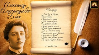 """Стихотворение А.А. Блок """"На лугу"""" (Стихи Русских Поэтов) Аудио Стихи Слушать Онлайн"""