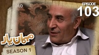 Mehman-e-Yar SE-1 - EP-103 - With Mohammad Is-haq Alako
