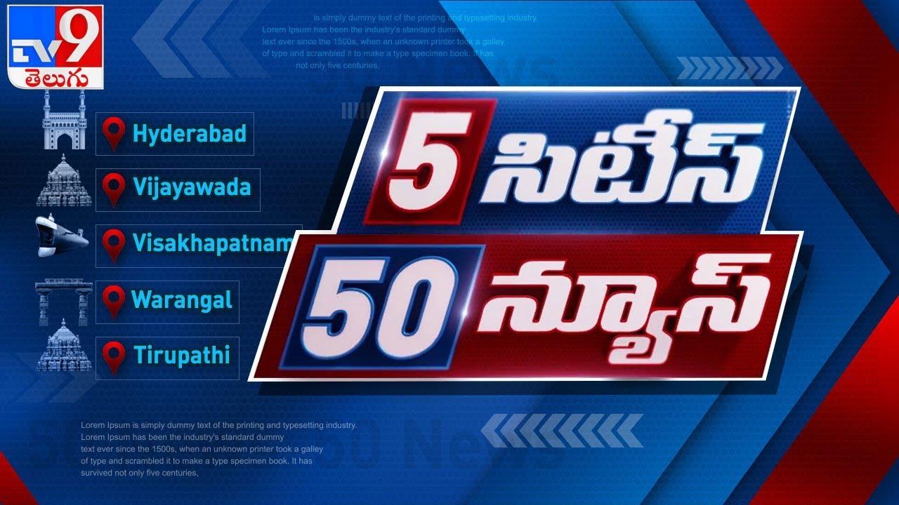 5 Cities 50 News || Top News - TV9 MyTub.uz