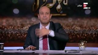 عمرو أديب: فولكس رفدت 30 ألف موظف بسبب إنبعاث حراري في عربية .. واحنا عندنا إنبعاث