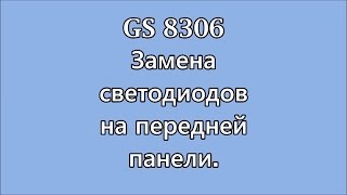 ремонт gs 8306, замена светодиодов.