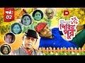 Piritpur | পিরিতপুর | Episod 02 | Akhomo Hasan | Siddikur Rahman | Nadia Khanam | Bangla Natok