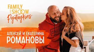 Алексей и Екатерина Романовы. О лишнем весе, разводах и трагедии в семье | Pyataykins (0+)
