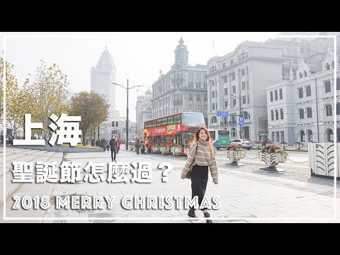 #Vlog 上海 聖誕節麼過⎟跟我一起過聖誕吧 2018 X'mas