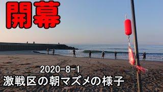 【鮭釣り】開幕!苫小牧サケ釣りの様子2020-8-1