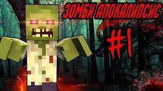 зомби апокалипсис 1 серия