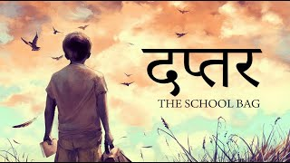 "The School Bag | ""DAPTAR""(दप्तर)| Short Film | Ashok Pasalkar"