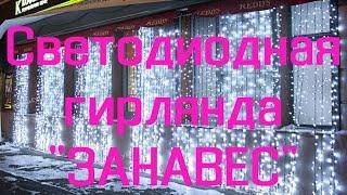 видео Светодиодные занавесы (световой занавес, светодиодный дождь, плей-лайт), купить гирлянду светодиодный занавес