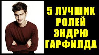 5 лучших ролей Эндрю Гарфилда
