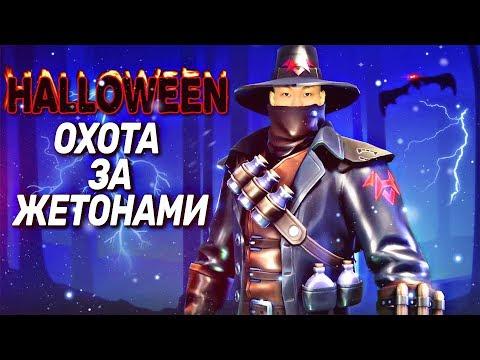 Halloween в GUNS Of BOOM