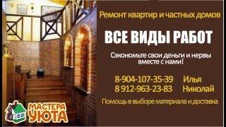 Жөндеу пәтер Ухта к-сі Зерюнова д. 6