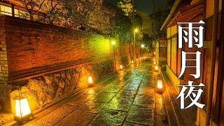 雨月夜【癒しBGM】美しく切ない、ノスタルジックな音楽