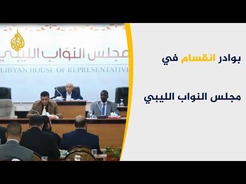 انقسام في مجلس النواب بسبب هجوم حفتر على طرابلس  - نشر قبل 10 ساعة