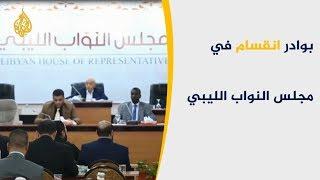 انقسام في مجلس النواب بسبب هجوم حفتر على طرابلس