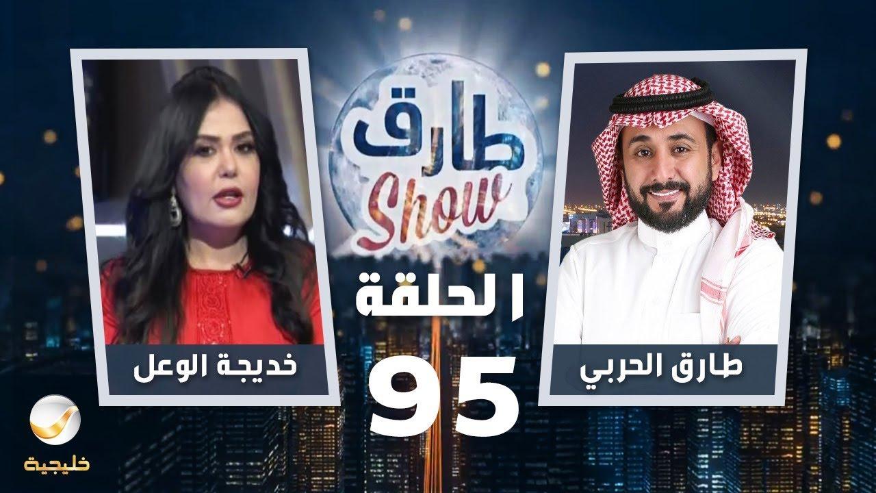 برنامج طارق شو الحلقة 95 - ضيف الحلقة خديجة الوعل