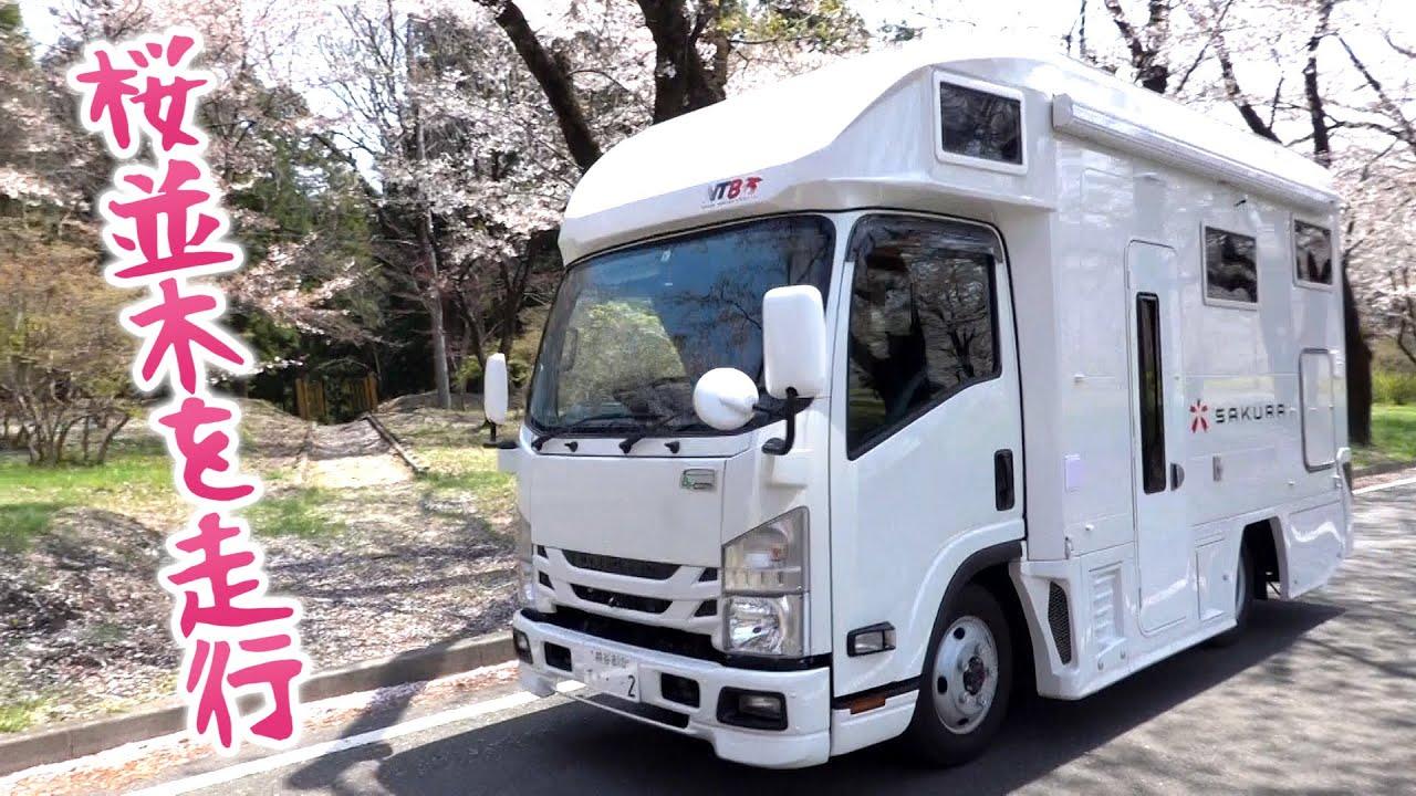 キャンピングカー sakura