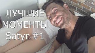 Satyr (Сатир) Лучшие моменты #2018 #1...