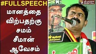 மானத்தை விற்பதற்கு சமம் சீமான் ஆவேசம் | #Seeman #Election2019 #NTK #ADMK #DMK #BJP #Congress #DMDK