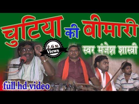 Chutiya Ki Bimari || चुटिया की बीमारी || Manjesh Shastri || Ajay Cassette