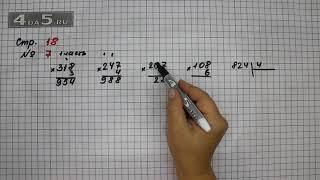 Страница 18 Задание 7 (Часть 1) – Математика 4 класс Моро – Учебник Часть 1