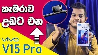 VIVO V15 Pro 48MP Camera - Sri Lanka
