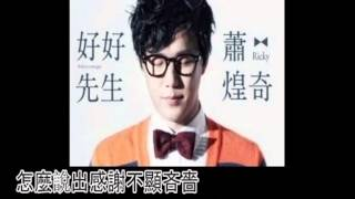 蕭煌奇-不唱驪歌(伴奏)
