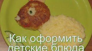 Как оформить детские блюда. Часть 1