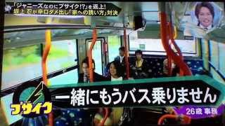 キスマイBUSAIKU!? 坂上忍 バスで帰宅途中、気になる女性を家に誘う方法