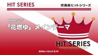 【QH-1515】「花燃ゆ」メインテーマ ミュージックエイトHP http:www.mus...