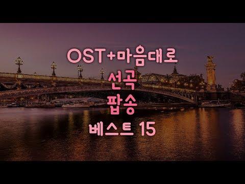 분위기 있는 OST + 마음대로 선곡 인기 팝송 노래 모음 플레이리스트 베스트 15곡ㅣ언제 들어도 좋은 팝송ㅣ어쿠스틱 팝송ㅣ카페 음악ㅣ광고 없는 팝송