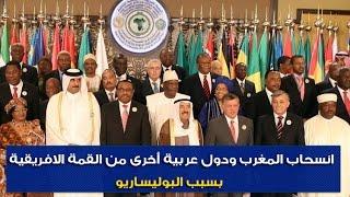 انسحاب المغرب و 8 دول عربية أخرى من القمة العربية الافريقية بسبب البوليساريو